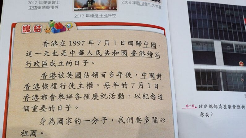 홍콩 반환을 다룬 개정 전 홍콩 교과서의 한 대목   에포크타임스
