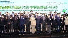 '2021 P4G 서울 정상회의 기념 국제 세미나' 개최