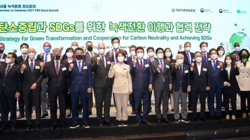 '2021 P4G 서울 정상회의 기념 국제 세미나' 기념촬영. | (사진제공=환경부)