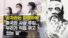 """'공자라는 미명하에' 부산 상영회, """"중공의 사상 주입…우리가 직접 겪고 있는 일"""""""
