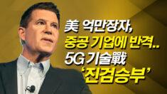 """다큐 """"아메리칸 드림, 중국이라는 기업과 대결하다"""" (1부)"""