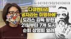 다큐 '공자라는 미명하에' 도리스 감독 방한…21일부터 7개 도시 순회 상영회 열려