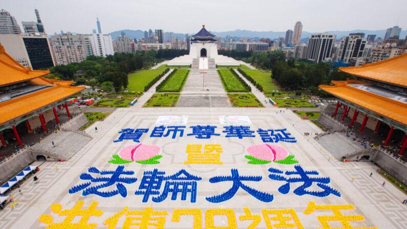 2021년 5월 1일 대만 타이베이 자유광장에서 약 5200명이 모여 글자와 도안을 나타냈다. | 타이베이=에포크타임스