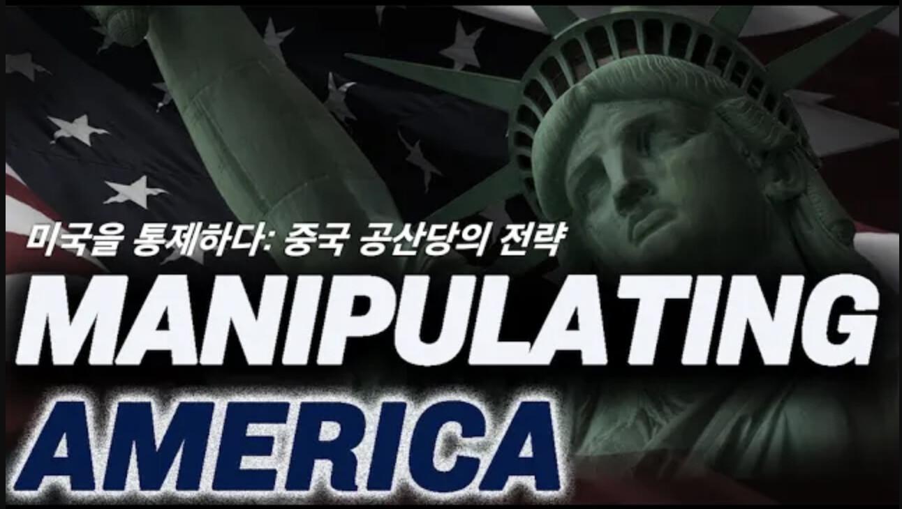 [다큐] 스페셜 리포트 '미국을 통제하다: 중국 공산당의 전략'