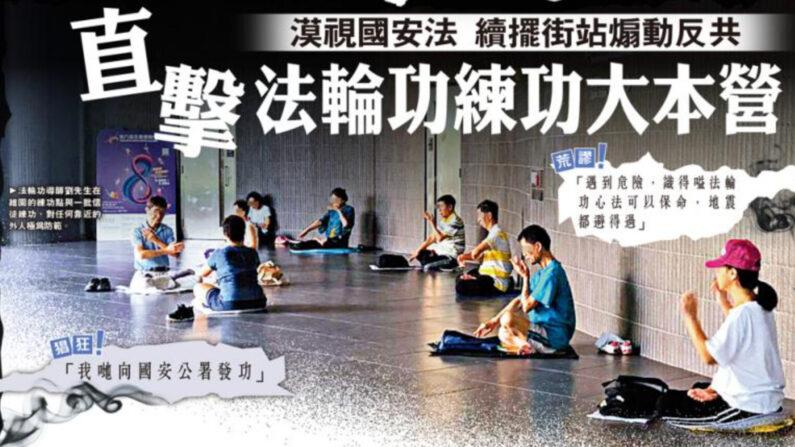 홍콩의 친중공 매체 대공보가 게재한 파룬궁 관련 기사 이미지 | 대공보 화면 캡처