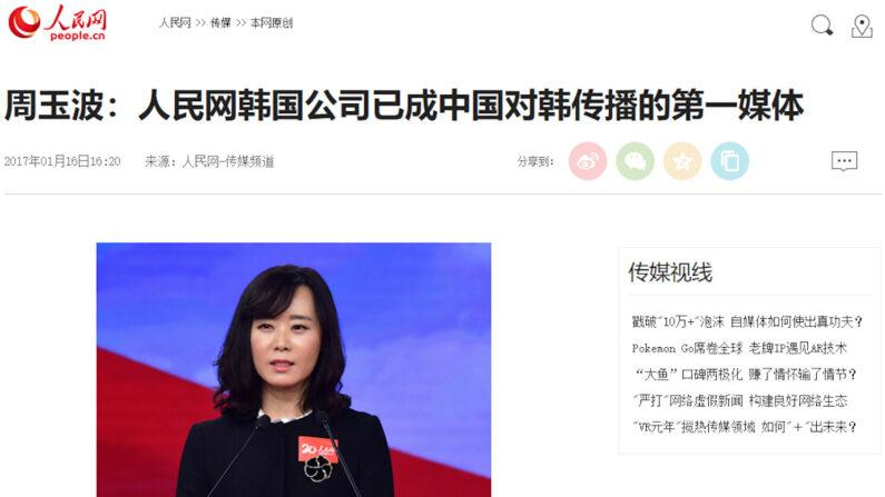 2017년 1월 16일 베이징 인민망 본사에서 개최된 인민망 창립 20주년 기념 행사 중 저우위보의 연설   인민망 홈페이지 캡처