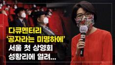 다큐 '공자라는 미명하에' 서울 첫 상영회 성황리에 열려