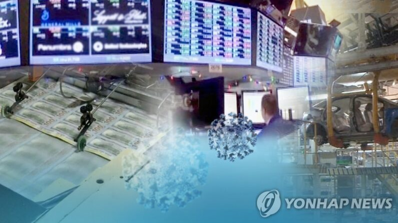코로나 덮친 세계경제(CG)    연합뉴스TV