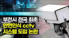 경기 부천시, 전국 최초 안면인식 CCTV 시스템 도입…시민단체 반발