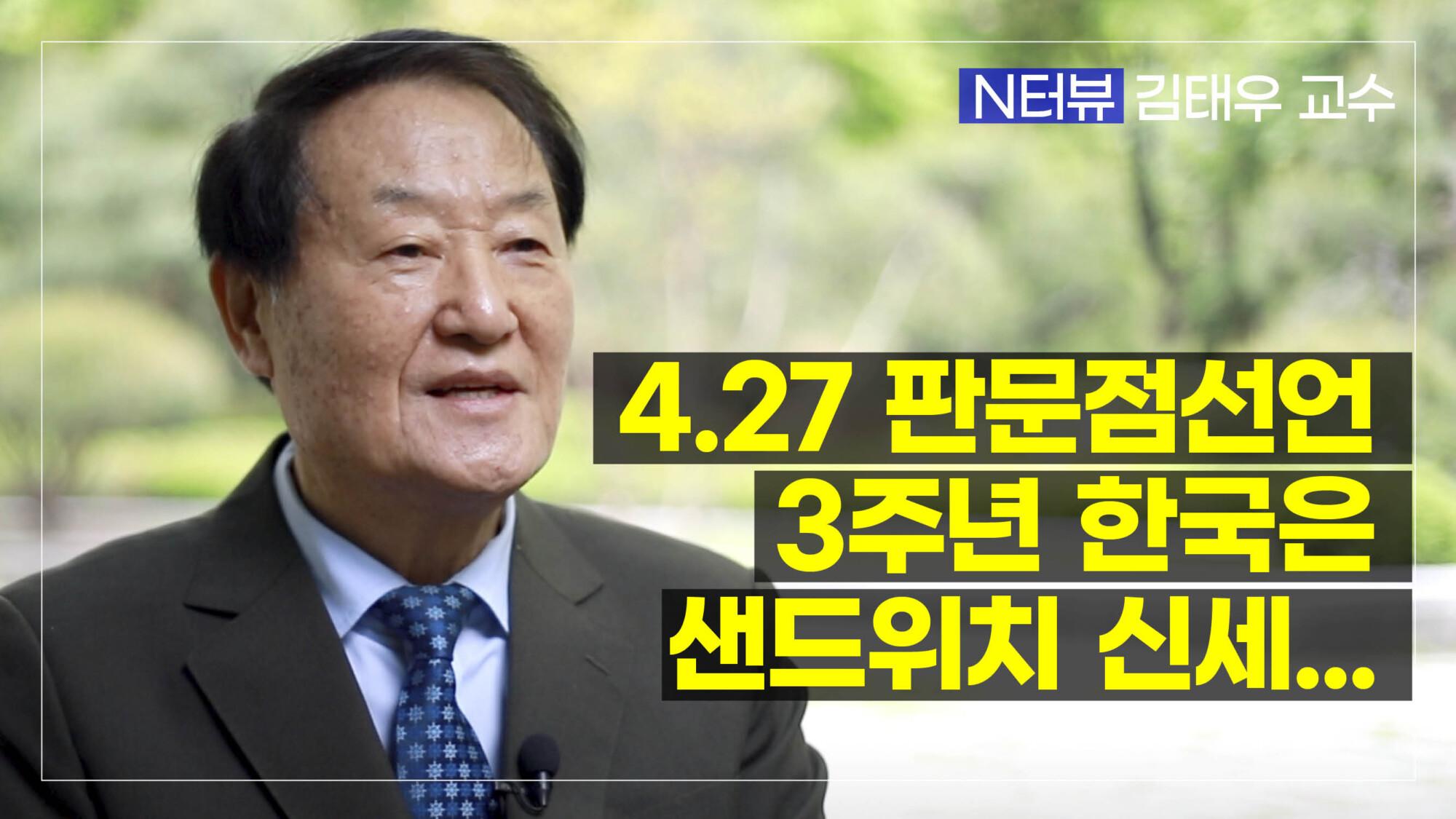 """김태우 교수 """"4.27 판문점선언 3주년...한국은 샌드위치 신세"""""""