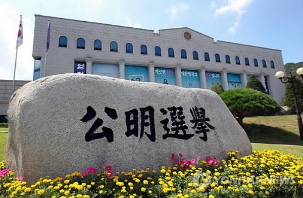 중앙선거관리위원회. | 연합뉴스