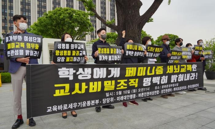 7개 시민단체는 10일 오전 서울 정부청사 앞에서 공동 기자회견을 열었다. | 이유정/에포크타임스