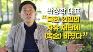 """대북 전단살포 논란…박상학 대표 """"대북전단금지법은 남북 수직서열화"""""""