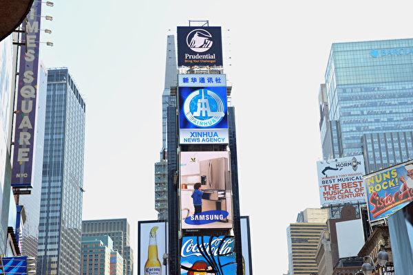 신화통신은 거액을 들여 뉴욕 타임스퀘어 전광판을 대여 한뒤, 매일 중국 공산당과 정부의 이념선전을 벌이고 있다. | STAN HONDA/AFP via Getty Image 연합