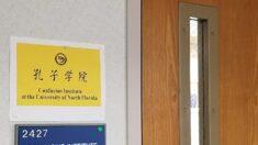 미국 대학-중국 국가한반 '공자학원 계약서' 첫 공개