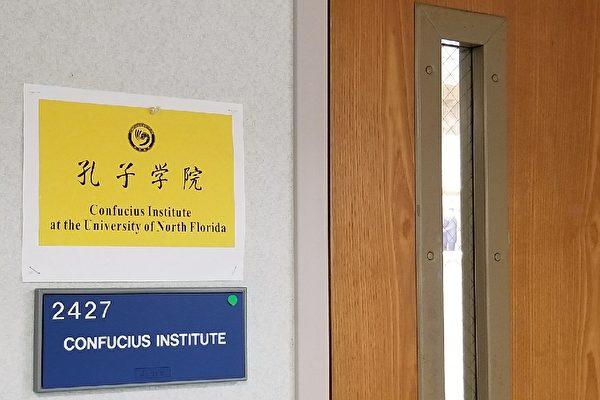 미국 한 대학 내 공자학원 사무실에 걸린 안내판   황윈톈/에포크타임스
