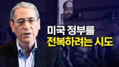 """고든 창 """"적은 가까이 있다""""…중국공산당의 美 전복 시도를 말하다"""