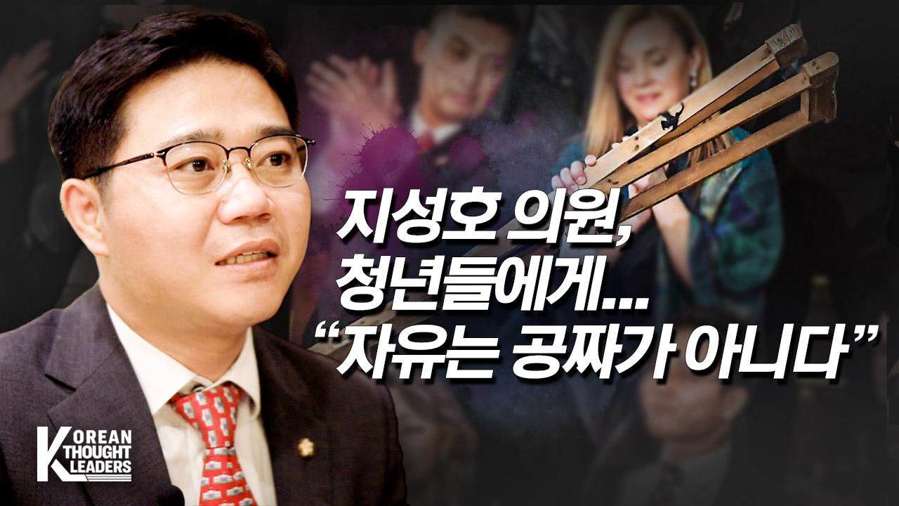 """[KTL] 꽃제비 출신 지성호 의원, 청년들에게 """"자유는 공짜가 아니다"""""""