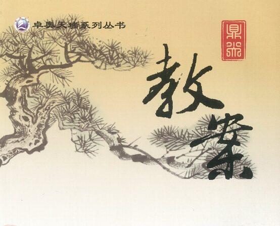 '중외역사강요(中外歷史綱要) 하권' 중국 국정 역사교과서 표지ㅣ동북아역사자료센터 캡쳐