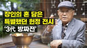 장인의 혼 담은 특별했던 헌정 전시 '3代 방짜전'