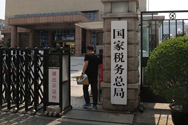 중국 국가세무총국   자료사진