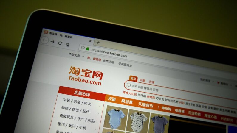 중국 전자상거래 플랫폼 업체 타오바오의 쇼핑몰   AP/연합뉴스