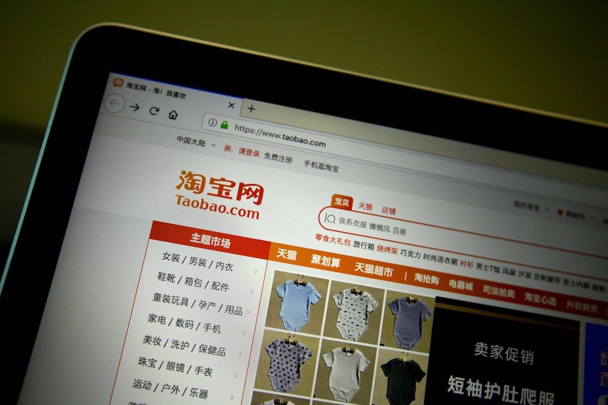 중국 최대 쇼핑 앱 타오바오 고객 정보 11억여건 유출