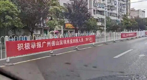 인도 변이 바이러스 확산으로 강도 높은 봉쇄가 내려진 중국 광저우시의 한 도로.   웨이보