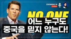 """키스 크라크 """"어느 누구도 중국을 신뢰하지 않는다"""""""