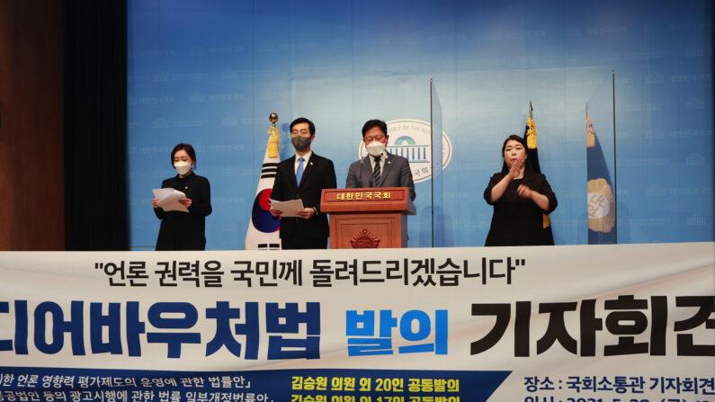 5월 28일 김승원 의원이 '미디어 바우처법 발의' 기자 회견하는 모습   김승원 의원실 제공