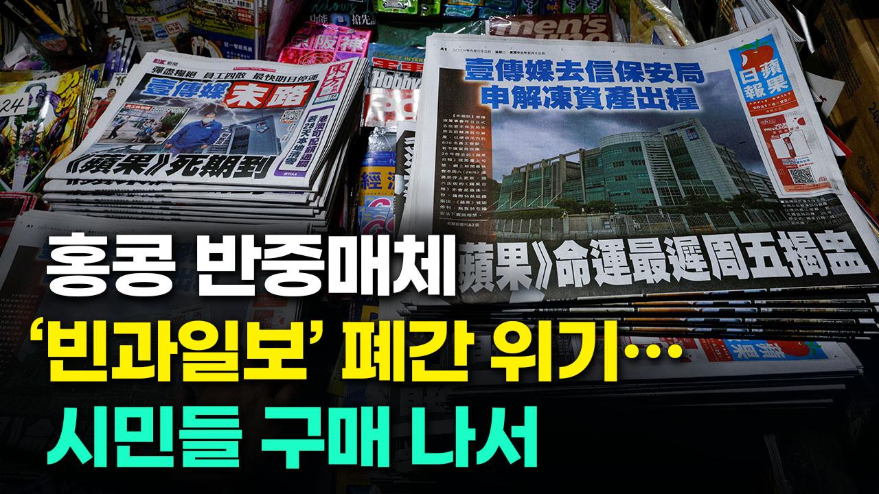 홍콩 반중 매체 '빈과일보' 폐간 위기에 시민들이 구매 나서