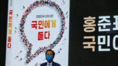 """홍준표, 국민보고대회 """"헌정사상 첫 면대면 방식으로 의견수렴"""""""