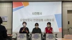 """""""10명 중 8명 폭언, 폭행, 성희롱 경험""""…요양보호사 인권침해실태 '심각'"""