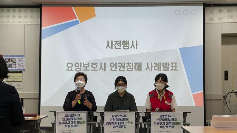 15일 요양보호사들이 인권침해 사례를 밝히는 모습 | 윤미향 의원실 제공