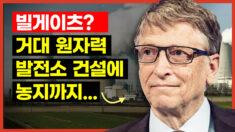 빌 게이츠의 야욕은 어디까지? 원자력 발전소 건설에…최대 농지 소유까지