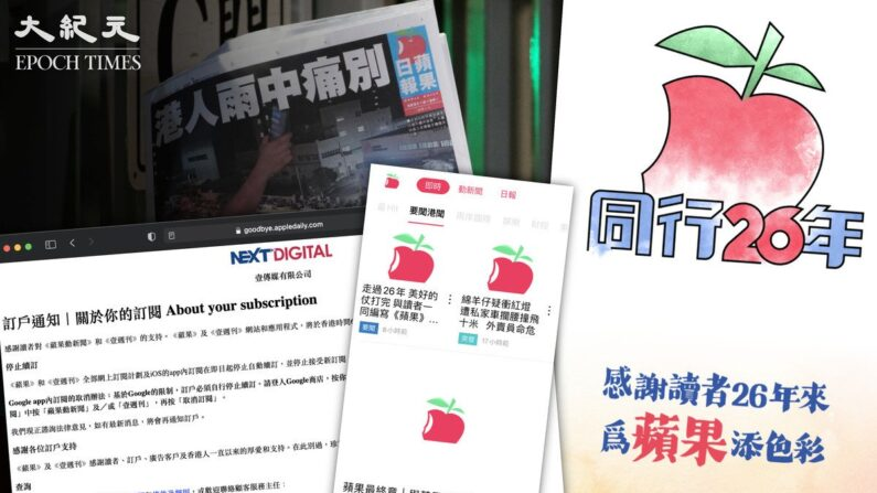 홍콩의 대표적 독립언론 빈과일보가 24일 폐간하며 독자들에게 작별의 인사를 고했다. 사진은 홈페이지와 모바일 페이지, 앱 등에 게재된 폐간 안내문   에포크타임스