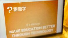 잘 나가던 中 온라인 교육시장, 때아닌 인력감축 한파