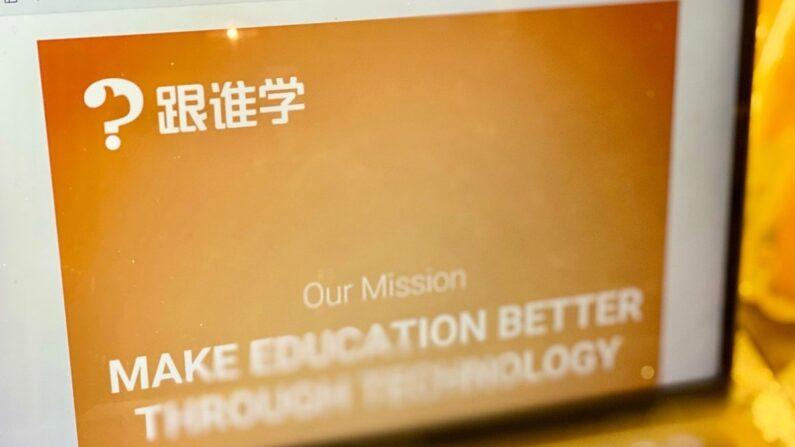 중국 온라인 교육 플랫폼 기업 까오투그룹의 교육 앱 '껀쉐이쉐'(跟誰學) 초기 화면이 컴퓨터에 표시되고 있다.   에포크타임스