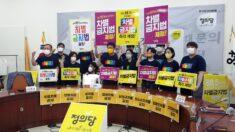 정의당, 국회서 '차별금지법 제정 촉구 발대식' 행사