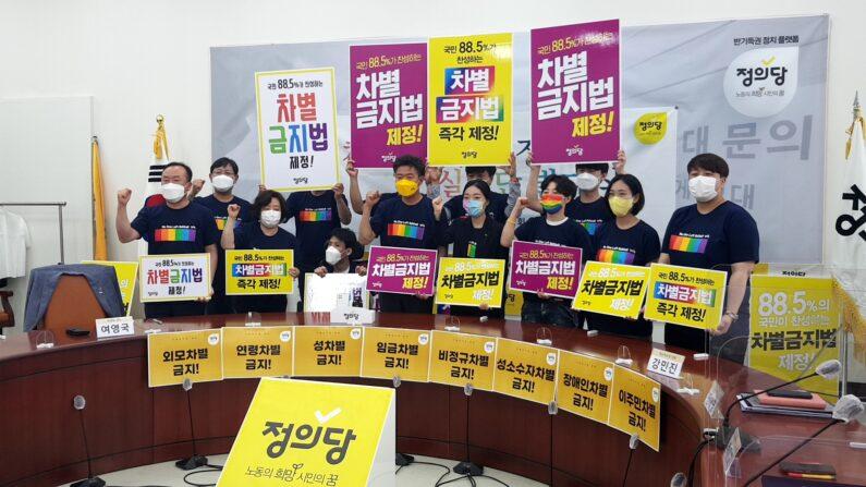 1일 국회에서 정의당 여영국 대표를 포함 장혜원의원 등 차별금지법 제정 실천단 발대식 단체사진ㅣ에포크타임스