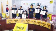 '차별금지법' 국민 청원 10만…국민적 공감대는?