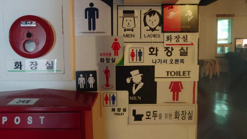 서울시립청소년성문화센터에 설치된 성중립화장실 | 에포크타임스