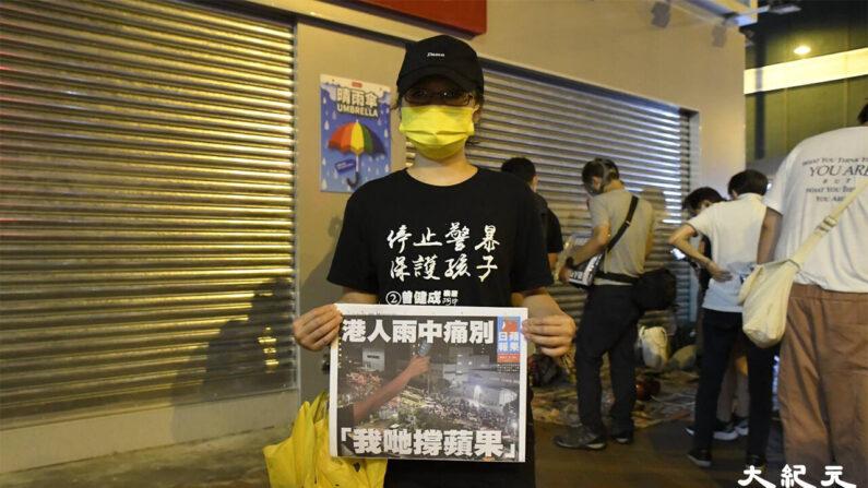 24일 새벽, 빈과일보 마지막 신문을 든 홍콩 시민   홍콩=에포크타임스