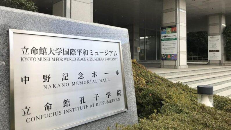 일본 간사이 지방의 명문 사립인 리쓰메이칸 대학에 설립된 공자학원. 건물 앞 현판 세번째 줄에 공자학원 안내가 보인다.   교토시 제공
