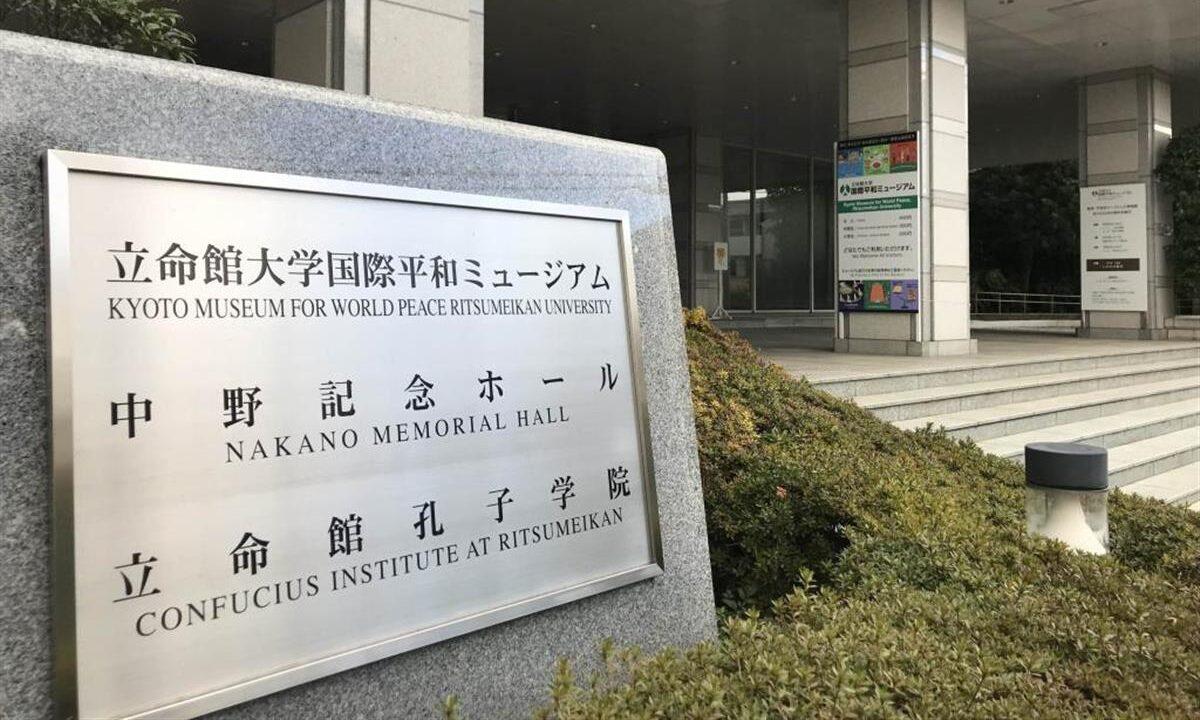 일본 문부성, 공산당 침투 우려…공자학원 14곳 심사 착수