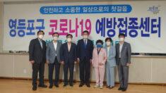 """송영길, 백신 접종현장 찾아…""""일선 의료진 지원 확실히 하겠다"""""""