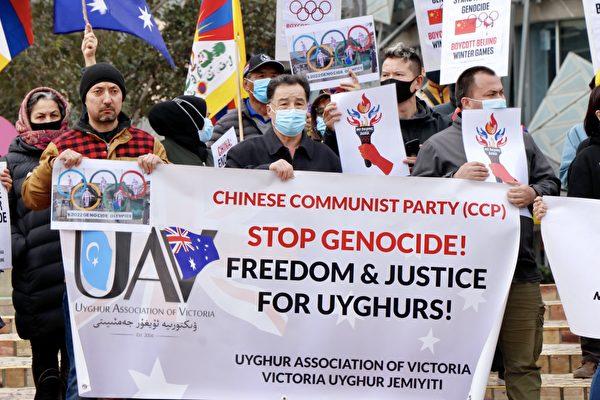 2021년 6월 23일 멜버른의 각 민족 단체들이 도심에서 호주 정부가 중국의 인권 침해를 규탄하고 2022년 베이징 동계올림픽을 보이콧할 것을 촉구했다.   에포크타임스