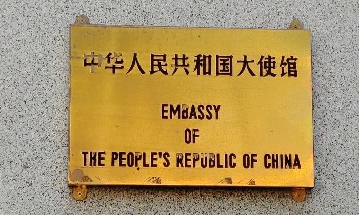 주한 중국대사관 | 에포크타임스