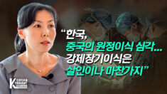 전문가 진단한 중국 원정 장기이식의 위험성