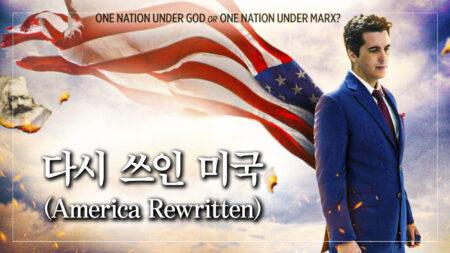 [스페셜 리포트] 다시쓰기 당한 미국(America Rewritten)